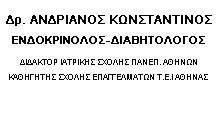 Ανδριανός  Κωνσταντίνος