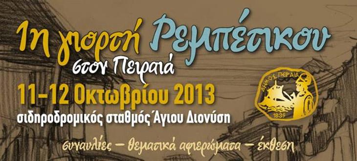 1η γιορτή Ρεμπέτικου στον Πειραιά