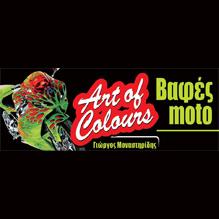 Art of colours – Βαφές moto <br /> (Γιώργος Μοναστηρίδης)
