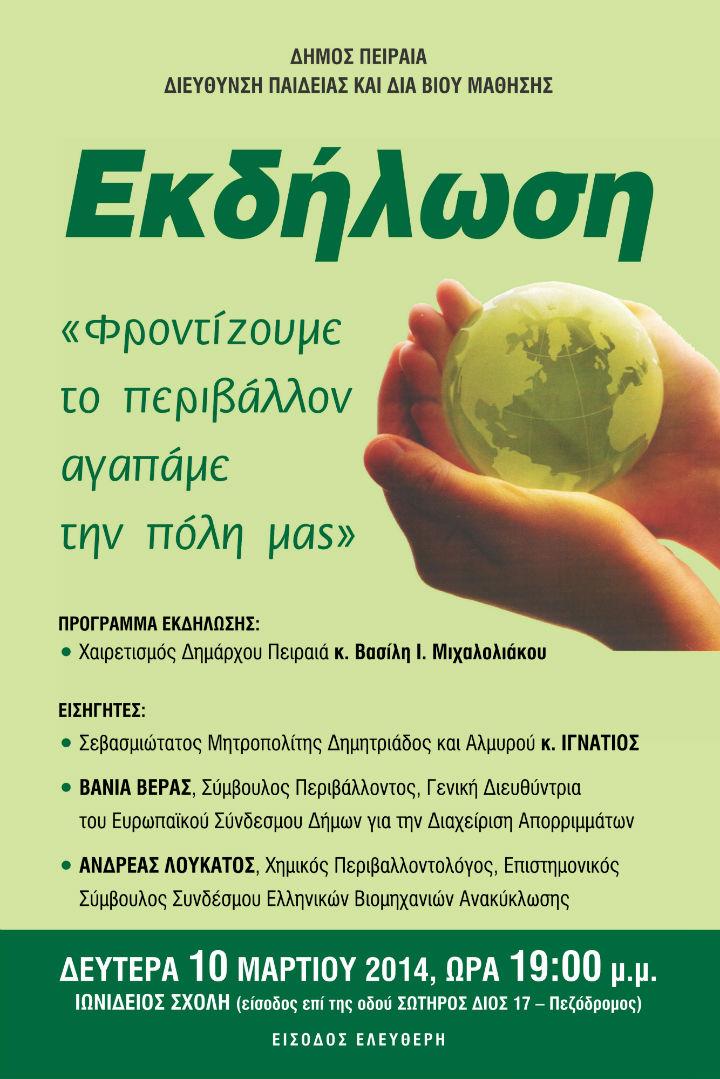 Εκδήλωση της διεύθυνσης και δια βίου μάθησης του Δήμου Πειραιά