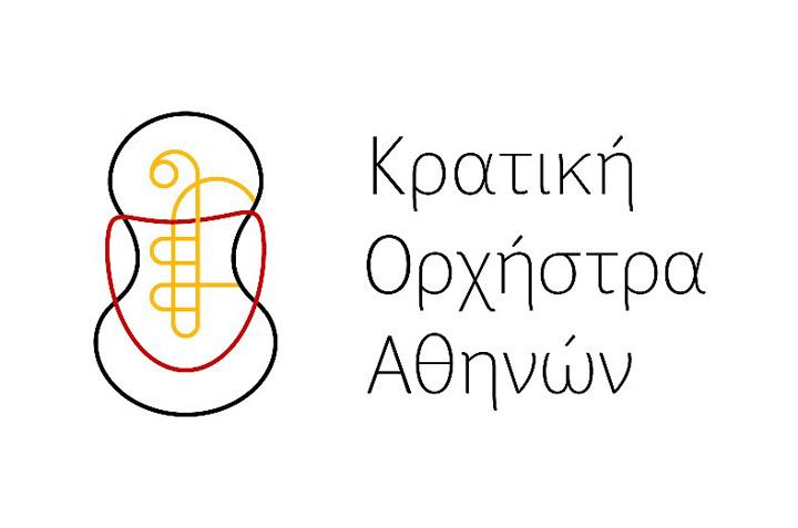 Η κρατική ορχήστρα αθηνών στο δημοτικό θέατρο πειραιά