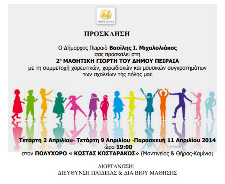 2η Μαθητική γιορτή στο Δήμο Πειραιά
