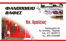 Αρχολέκας Νίκος – Φανοποιείο Βαφές αυτοκινήτων & μοτοσυκλετών
