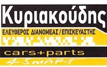 Κυριακούδης – Smart Service Πειραιάς