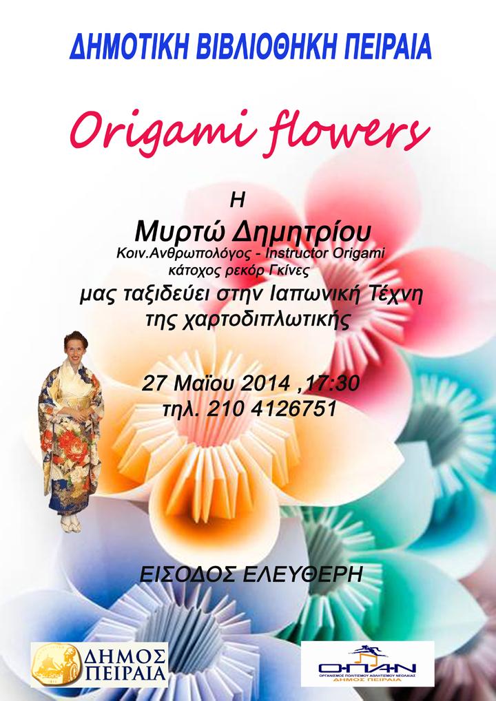 Η τέχνη του Origami Flowers στη Δημοτική Βιβλιοθήκη Πειραιά
