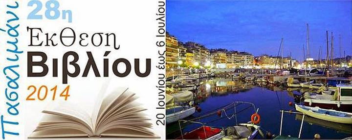 28η Έκθεση Βιβλίου στο Πασαλιμάνι