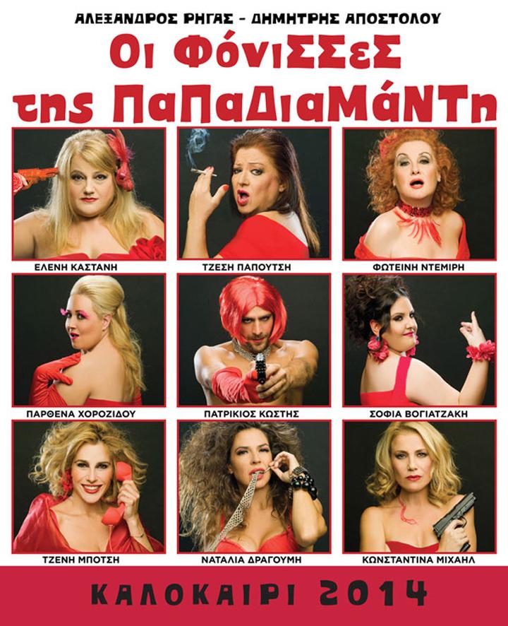"""""""Οι φόνισσες της Παπαδιαμάντη"""" στο Βεάκειο θέατρο Πειραιά"""