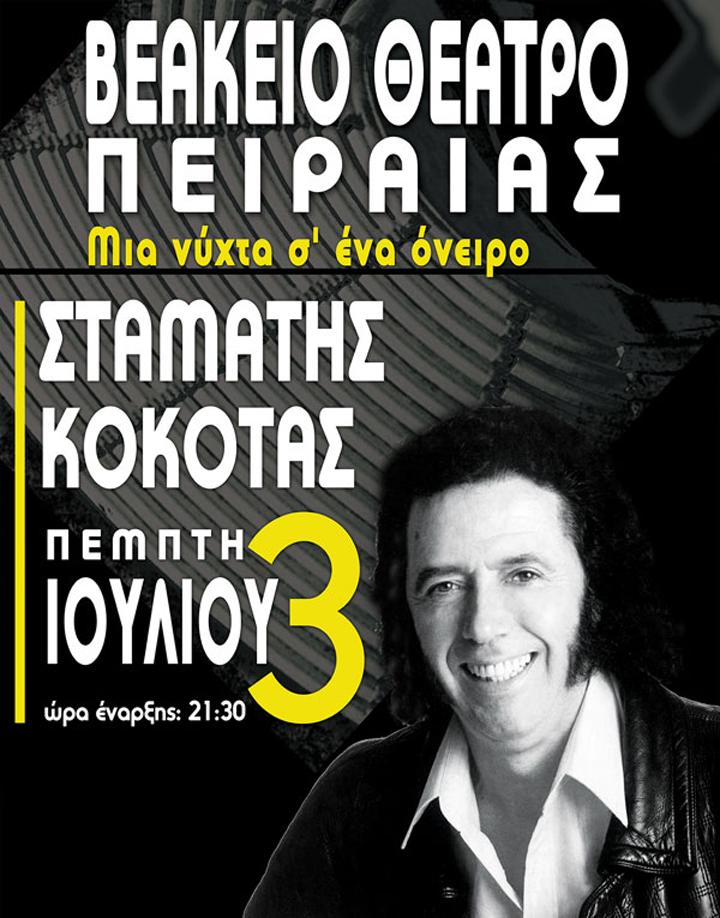 """""""Μια νύχτα σ' ένα όνειρο""""  Ο Σταμάτης Κόκοτας στο Βεάκειο θέατρο Πειραιά"""