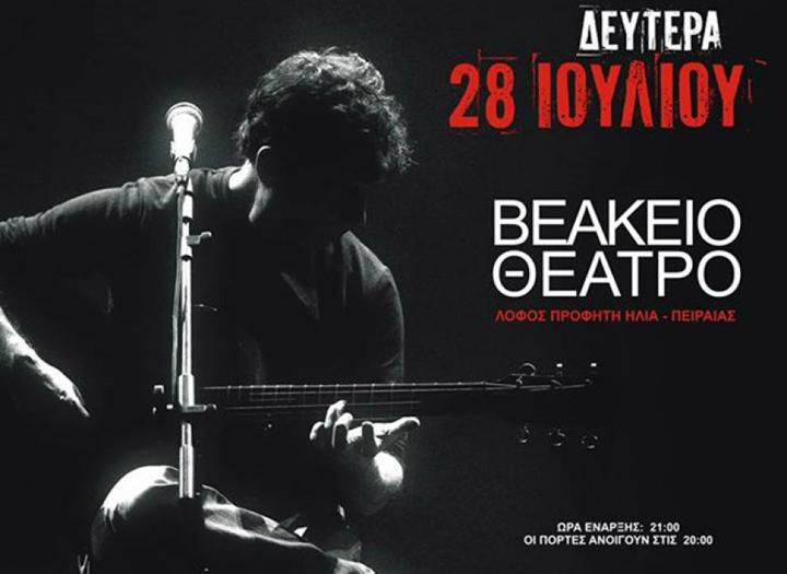 Ο Σωκράτης Μάλαμας για μία συναυλία στο Βεάκειο Θέατρο Πειραιά – Καλοκαίρι 2014