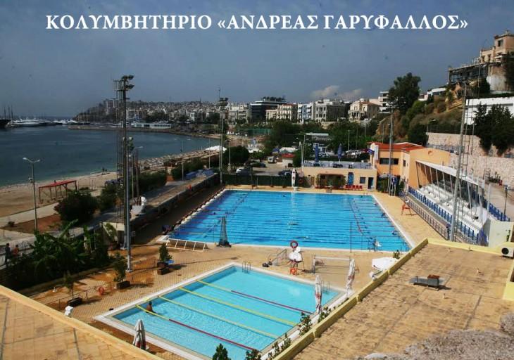 Λειτουργία αθλητικών εγκαταστάσεων του Δήμου Πειραιά μετά την ανακοίνωση των νέων περιοριστικών μέτρων