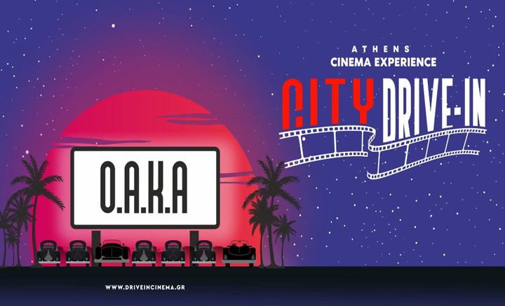 City Drive-in Cinema στο ΟΑΚΑ
