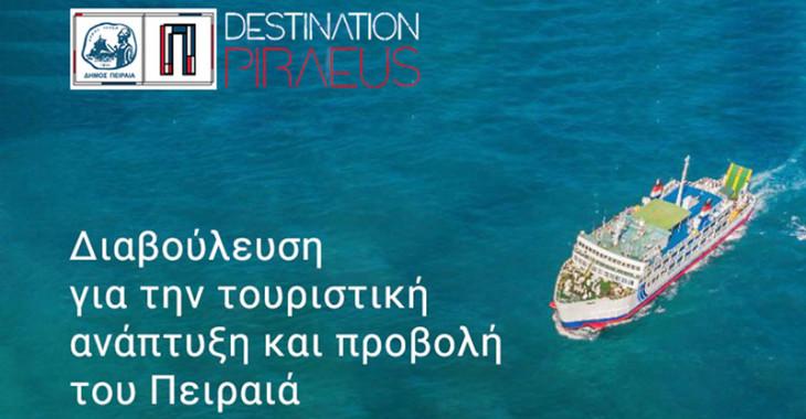 Ηλεκτρονική Έρευνα του Δήμου Πειραιά για την τουριστική ανάπτυξη και προβολή της πόλης