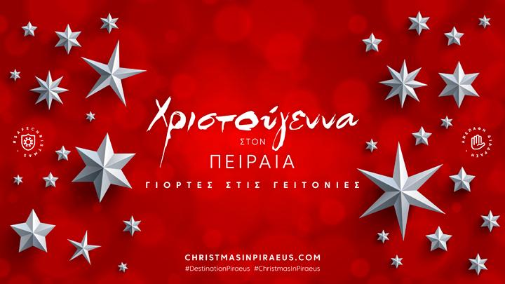 Χριστούγεννα στον Πειραιά – γιορτές στις γειτονιές