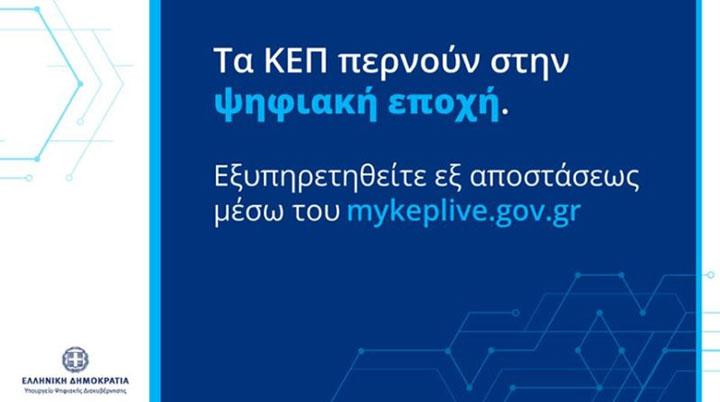 """Εξυπηρέτηση πολιτών και επιχειρήσεων με βιντεοκλήση από τα ΚΕΠ Πειραιά με τη νέα ψηφιακή πλατφόρμα """"myKEPlive"""""""