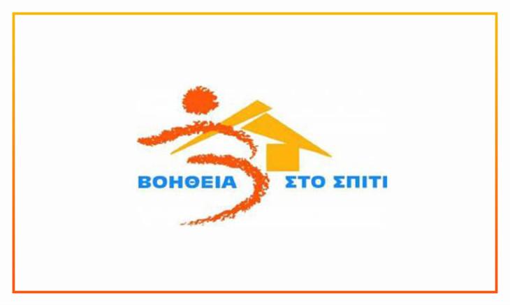 Ο Δήμος Πειραιά ενισχύει τις Κοινωνικές του Υπηρεσίες για τις Ευπαθείς Ομάδες με το Πρόγραμμα της ΚΟ.Δ.Ε.Π. «Βοήθεια στο Σπίτι Plus»