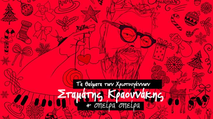 Διαδικτυακή μουσική παράσταση «τα θαύματα των Χριστουγέννων» με τον Σταμάτη Κραουνάκη και την Σπείρα-Σπείρα από τον Ο.Π.Α.Ν.