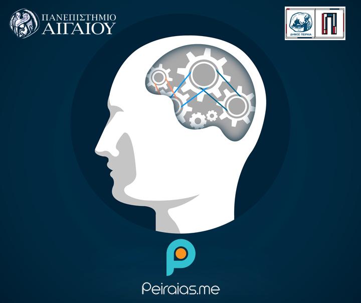 Μοριοδοτούμενο Επιμορφωτικό Πρόγραμμα «Ψυχολογία για Όλους» από το Πανεπιστήμιο Αιγαίου και τον Δήμο Πειραιά