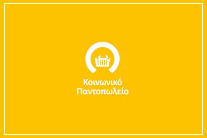 Ξεκινά την Τετάρτη 20 Ιανουαρίου η υποβολή αιτήσεων για ένταξη στο Κοινωνικό Παντοπωλείο του Δήμου Πειραιά