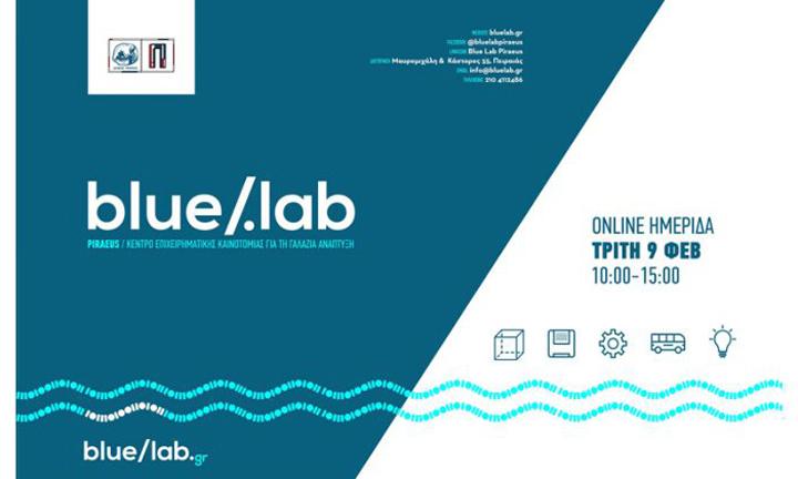 Ηλεκτρονική ενημερωτική ημερίδα του Δήμου Πειραιά και του Blue Lab με θέμα: «Blue Lab προωθώντας τη Γαλάζια Ανάπτυξη, την Καινοτομία και την Επιχειρηματικότητα»
