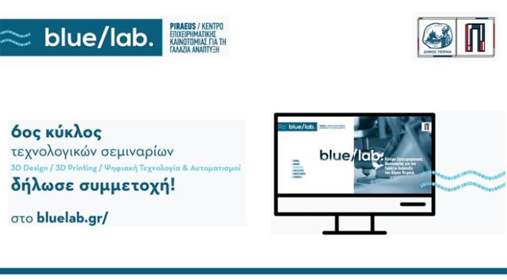 Blue Lab:  Ξεκινά η υποβολή αιτήσεων για συμμετοχή  στα προγράμματα του 6ου κύκλου