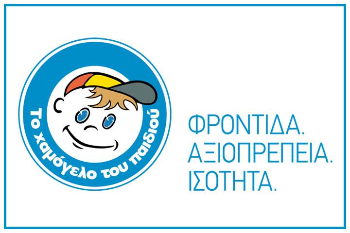 Σύμφωνο Συνεργασίας μεταξύ Δήμου Πειραιά και του Οργανισμού «Το Χαμόγελο του Παιδιού»