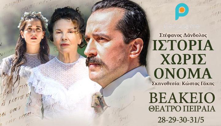 «Ιστορία χωρίς όνομα» στο Βεάκειο Θέατρο Πειραιά