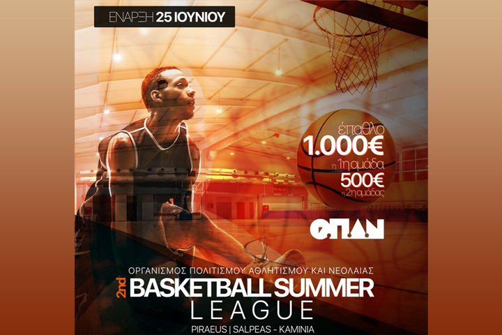 Για δεύτερη χρονιά στον Πειραιά  το τουρνουά «BASKETBALL SUMMER LEAGUE»  από τον Ο.Π.Α.Ν.