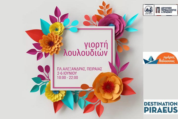 «Γιορτή Λουλουδιών» στην πλατεία Αλεξάνδρας