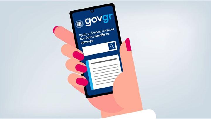 Νέες υπηρεσίες του gov.gr