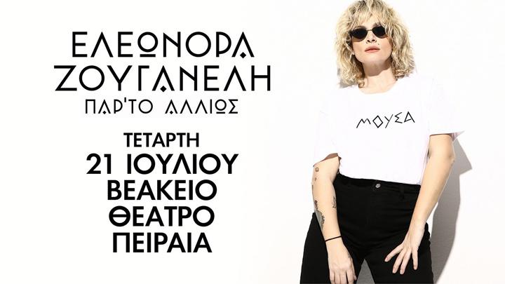 Η Ελεονώρα Ζουγανέλη live στο Βεάκειο Θέατρο Πειραιά