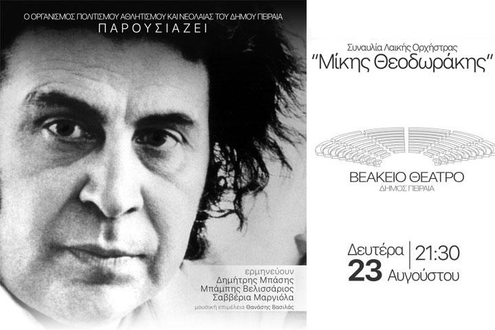 Συναυλία της Λαϊκής Ορχήστρας «Μίκης Θεοδωράκης» στο Βεάκειο Θέατρο Πειραιά