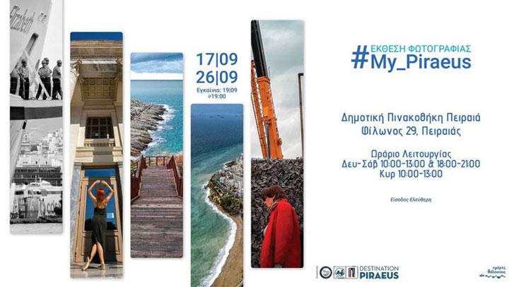 Έκθεση φωτογραφίας #My_Piraeus – Ο Πειραιάς μέσα από το βλέμμα 105 ταλαντούχων φωτογράφων