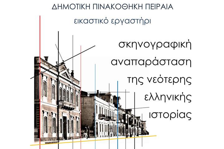 """Εικαστικό εργαστήρι στη Δημοτική Πινακοθήκη Πειραιά """"Σκηνογραφική αναπαράσταση της νεότερης ελληνικής ιστορίας"""""""